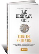 Как придумать идею, если вы не Огилви, Алексей Иванов