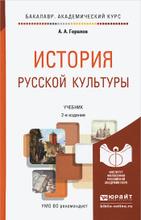 История русской культуры. Учебник, А. А. Горелов