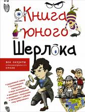 Книга юного Шерлока, А. Г. Мерников
