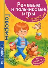 Речевые и пальчиковые игры. Рассказываем стихи руками, Т. Ю. Бардышева