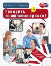 Говорить по-английски просто! (+ CD), М.Р. Кауль, С.С. Хидекель
