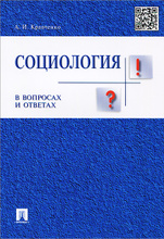 Социология в вопросах и ответах. Учебное пособие, А. И. Кравченко
