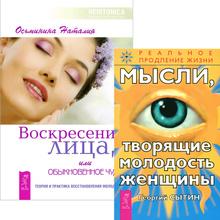 Мысли, творящие молодость женщины. Воскресение лица (комплект из 2 книг), Георгий Сытин, Наталья Осьминина