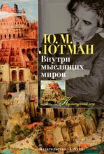 Внутри мыслящих миров, Юрий Лотман
