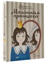 Маленькая принцесса. Приключения Сары Кру, Фрэнсис Бернетт