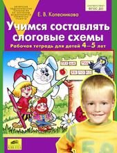 Учимся составлять слоговые схемы. Рабочая тетрадь для детей 4-5 лет, Е. В. Колесникова