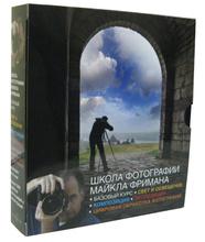 Школа фотографии Майкла Фримана. Базовый курс (комплект из 4 книг), Майкл Фриман