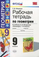 Геометрия. 9 класс. Рабочая тетрадь. К учебнику А. В. Погорелова, Т. М. Мищенко