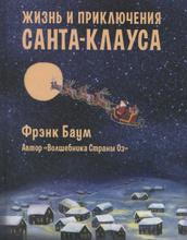 Жизнь и приключения Санта-Клауса, Баум Фрэнк
