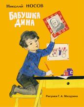 Бабушка Дина, Николай Носов