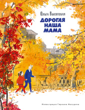 Дорогая наша мама, Ольга Высотская