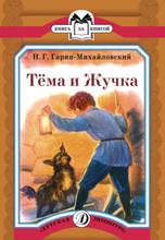 Тёма и Жучка, Н. Г. Гарин-Михайловский