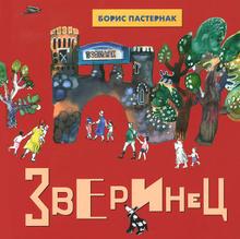 Зверинец, Борис Пастернак