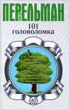101 головоломка, Яков Перельман