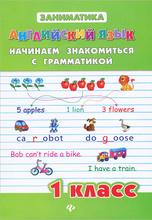 Английский язык. 1 класс. Начинаем знакомиться с грамматикой, Ю. В. Чимирис