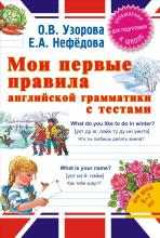 Мои первые правила английской грамматики с тестами, О. Узорова, Е. Нефёдова