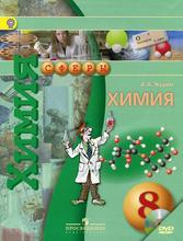 Химия. 8 класс. Учебник (+ DVD-ROM), А. А. Журин