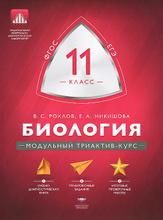 Биология. 11 класс. Модульный триактив-курс, В. С. Рохлов, Е. А. Никишова