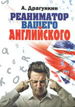 Реаниматор вашего английского, А. Драгункин