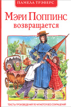 Мэри Поппинс возвращается, Памела Трэверс