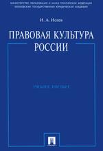 Правовая культура России. Учебное пособие, И. А. Исаев