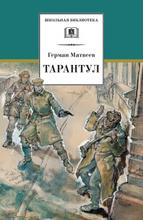 Тарантул, Герман Матвеев