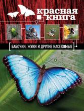 Красная книга. Бабочки, жуки и другие насекомые, Ольга Харькова