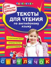 Тексты для чтения по английскому языку, Л.А. Зиновьева, Ю.В. Чимирис