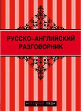 Русско-английский разговорник, Галина Рэмптон