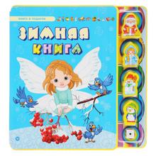 Зимняя книга (+ 5 игрушек), С. Гордиенко, А. Фет, Н. Некрасов