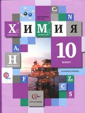 Химия. 10 класс. Базовый уровень. Учебник, Н. Е. Кузнецова, Н. Н. Гара