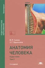 Анатомия человека. Учебник. В 2 томах. Том 2, М. Р. Сапин, З. Г. Брыскина