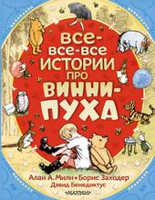 Все-все-все истории про Винни-Пуха, Борис Заходер, А. Милн