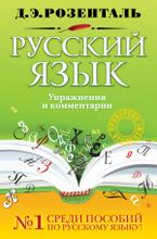 Русский язык. Упражнения и комментарии, Д.Э. Розенталь