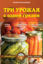 Три урожая с одной грядки, Т.Ф. Плотникова