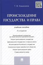 Происхождение государства и права. Учебное пособие, Т. В. Кашанина