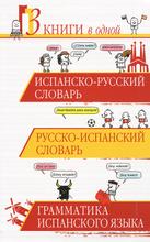 Испанско-русский словарь. Русско-испанский словарь. Грамматика испанского языка,