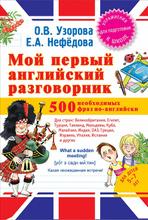 Мой первый английский разговорник, О. Узорова, Е. Нефёдова