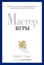 Мастер игры, Роберт Грин