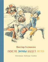 После зимы будет лето, Виктор Голявкин