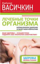 Лечебные точки организма. Нормализуем давление и облегчаем невралгию, Васичкин В.И.