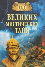100 великих мистических тайн, А. С. Бернацкий