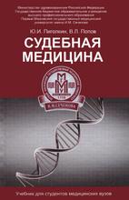 Судебная медицина. Учебник, Ю. И. Пиголкин, В. Л. Попов