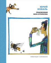 Приключения Васи Куролесова, Юрий Коваль