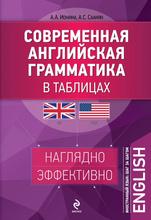 Современная английская грамматика в таблицах, А.А. Ионина, А.С. Саакян