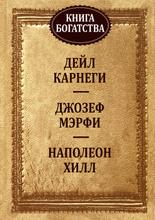 Книга богатства, Дейл Карнеги, Джозеф Мэрфи, Наполеон Хилл
