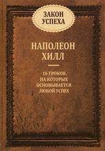 Закон успеха, Наполеон Хилл