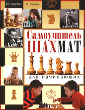 Самоучитель шахмат для начинающих, Ю. Авербах, М. Бейлин