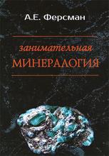 Занимательная минералогия, А. Е. Ферсман