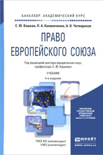 Право Европейского Союза. Учебник, С. Ю. Кашкин, П. А. Калиниченко, А. О. Четвериков